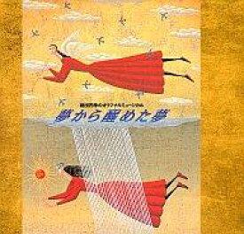 【エントリーで全品ポイント10倍!(8月18日09:59まで)】【中古】ミュージカルCD 劇団四季 夢から醒めた夢