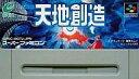 【中古】スーパーファミコンソフト 天地創造(ACRPG) (箱説なし)