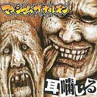 【中古】邦楽インディーズCD マキシマム・ザ・ホルモン / 耳噛じる