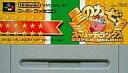 【中古】スーパーファミコンソフト 星のカービィ スーパーデラックス (箱説なし)
