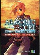 【中古】ライトノベル(文庫) ≪ゲーム≫ ARMORED CORE-FORT TOWER SONG / 和智 正喜【中古】afb