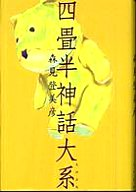 【中古】単行本(小説・エッセイ) 四畳半神話大系 / 森見登美彦【中古】afb