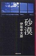【中古】単行本(小説・エッセイ) 砂漠 / 伊坂幸太郎【中古】afb