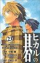 【中古】少年コミック ヒカルの碁 全23巻セット / 小畑健【中古】afb