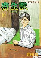 【中古】B6コミック 寄生獣 全10巻セット / 岩明均【中古】afb