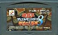 【中古】GBAソフト 遊戯王デュエルモンスターズVIII〜破滅の大邪神〜 (箱説なし)