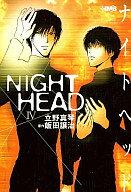 【中古】文庫コミック NIGHT HEAD(文庫版) 全4巻セット / 立野真琴【中古】afb
