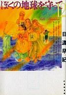 【中古】文庫コミック ぼくの地球を守って(文庫版) 全12巻セット / 日渡早紀【中古】afb