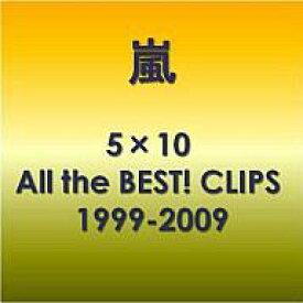 【中古】邦楽DVD 嵐 / 5×10 All the BEST!CLIPS 1999-2009