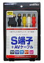 【中古】PS2ハード S端子+AVケーブル