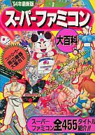 【中古】ゲーム攻略本 '94年最新版 スーパーファミコン大百科【中古】afb