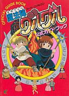 【中古】ゲーム攻略本 SFC 魔法陣グルグル 公式ガイドブック【中古】afb