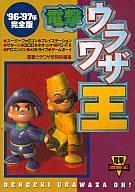 【中古】ゲーム攻略本 電撃ウラワザ王 '96〜'97年 完全版【中古】afb