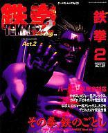 【中古】ゲーム攻略本 鉄拳2 ACT.2 完全攻略版【中古】afb
