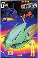 【中古】プラモデル 1/550 エルメス 「機動戦士ガンダム」 ベストメカコレクションNo.30