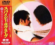 【中古】洋画DVD スパイシー・ラブスープ('98中) ((株) ポニーキャニオン)