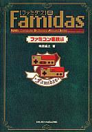 【中古】攻略本 FC Famidas ファミダス ファミコン裏技編【中古】afb
