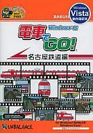 【中古】Windows98/Me/XP/Vista CDソフト 爆発的1480 電車でGO!名古屋鉄道編