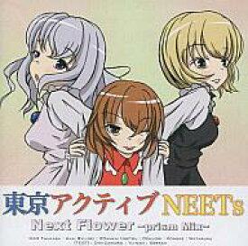 【中古】同人音楽CDソフト Next Flower -prism mix- / 東京アクティブNEETs