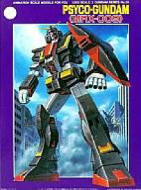 【中古】プラモデル 1/300 MRX-009 サイコガンダム 「機動戦士Zガンダム」 シリーズ No.29 [0004971]