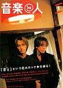 【中古】音楽と人 音楽と人 1998/1