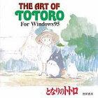 【中古】Windows95 CDソフト THE ART OF TOTORO