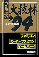 【中古】攻略本 FC/SFC/GB ウル技 大技林'94【中古】afb