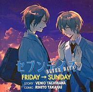 【中古】アニメ系CD ドラマCD セブンデイズII FRIDAY → SUNDAY / 橘紅緒