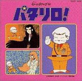 【中古】アニメ系CD ミュージック・クリップ34 パタリロ!