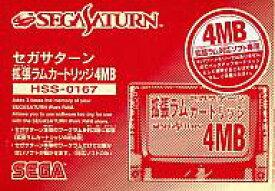 【中古】セガサターンハード 拡張RAMカートリッジ(4MB)