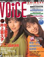 【中古】声優雑誌 ボイス・アニメージュ VOL.10