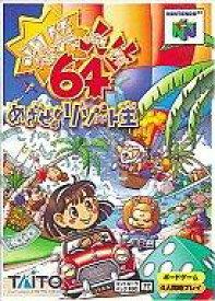 【中古】ニンテンドウ64ソフト 爆笑人生64 目指せ!リゾート王