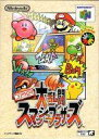 【中古】ニンテンドウ64ソフト ニンテンドウオールスター!大乱闘スマッシュブラザーズ