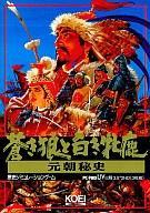 【中古】PC-9801 3.5インチソフト 蒼き狼と白き牝鹿 元朝秘史[3.5インチFD版]