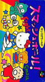 【中古】スーパーファミコンソフト サンリオワールド スマッシュボール
