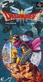 【エントリーでポイント10倍!(7月11日01:59まで!)】【中古】スーパーファミコンソフト ドラゴンクエストIII そして伝説へ…