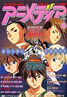 【中古】アニメディア アニメディア 1995/07【タイムセール】