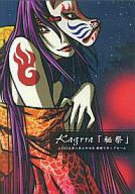【中古】邦楽DVD Kagrra/秘祭