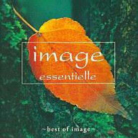 【中古】BGM CD オムニバス / image essentielle 〜ベスト・オブ・イマージュ