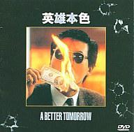 【中古】洋画DVD 男たちの挽歌('86香港) ((株) ポニーキャニオン)
