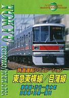 【中古】Windows95/98/MacOS7.0以降 CDソフト 鉄道運転シミュレーション 東急東横線/目蒲線