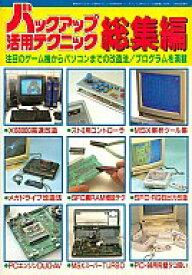 【中古】ゲーム雑誌 バックアップ活用テクニック総集編