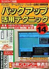 【中古】ゲーム雑誌 バックアップ活用テクニック14