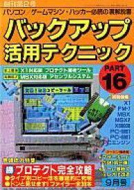 【中古】ゲーム雑誌 バックアップ活用テクニック16