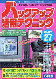【中古】ゲーム雑誌 バックアップ活用テクニック27