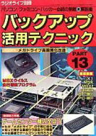 【中古】ゲーム雑誌 バックアップ活用テクニック13
