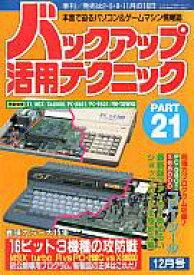 【中古】ゲーム雑誌 バックアップ活用テクニック21