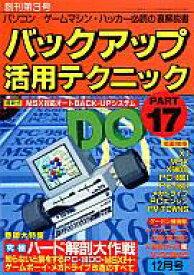【中古】ゲーム雑誌 バックアップ活用テクニック17