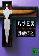 【中古】文庫 ≪日本文学≫ ハサミ男 / 殊能将之【中古】afb