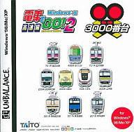 【中古】Win95/98 CDソフト 電車でGO!2 高速編 3000番台